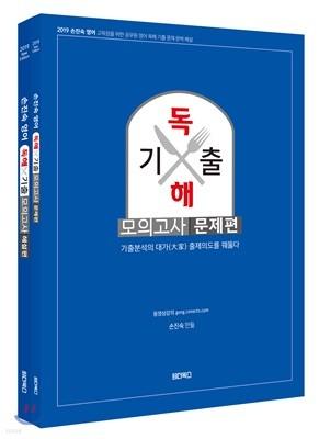 2019 손진숙 영어 독해 기출 모의고사 문제편+해설편 세트