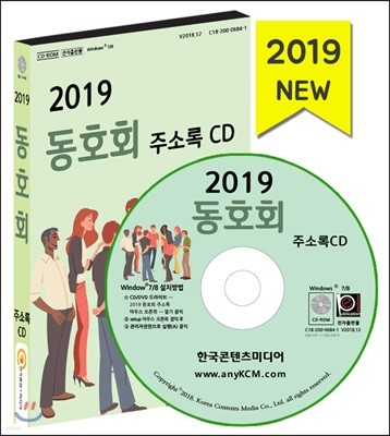2019 동호회 주소록 CD