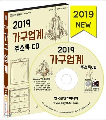 2019 가구업계 주소록 CD