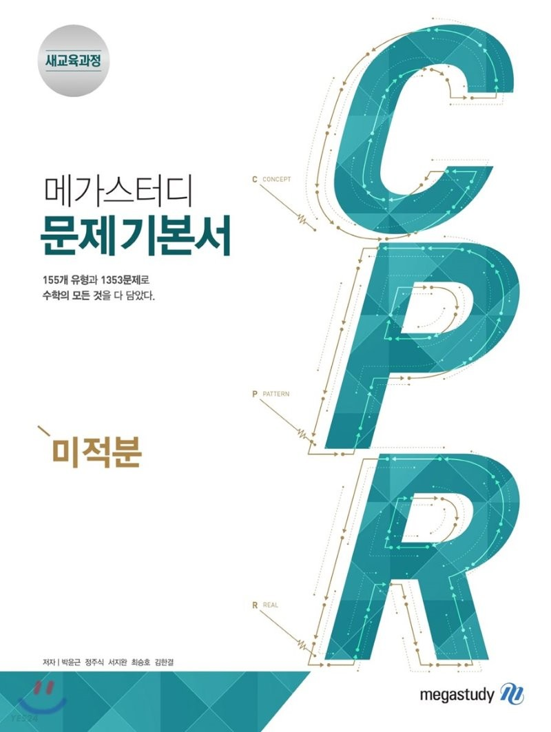 메가스터디 문제기본서 CPR 미적분 (2020년용)