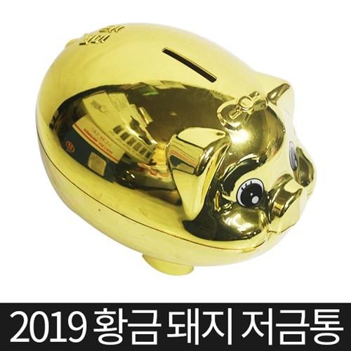2019년 황금 돼지 저금통 황금돼지띠 복돼지저금통