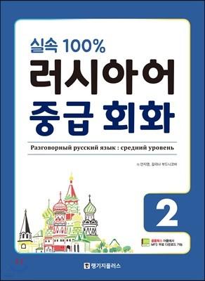실속 100% 러시아어 중급 회화 2