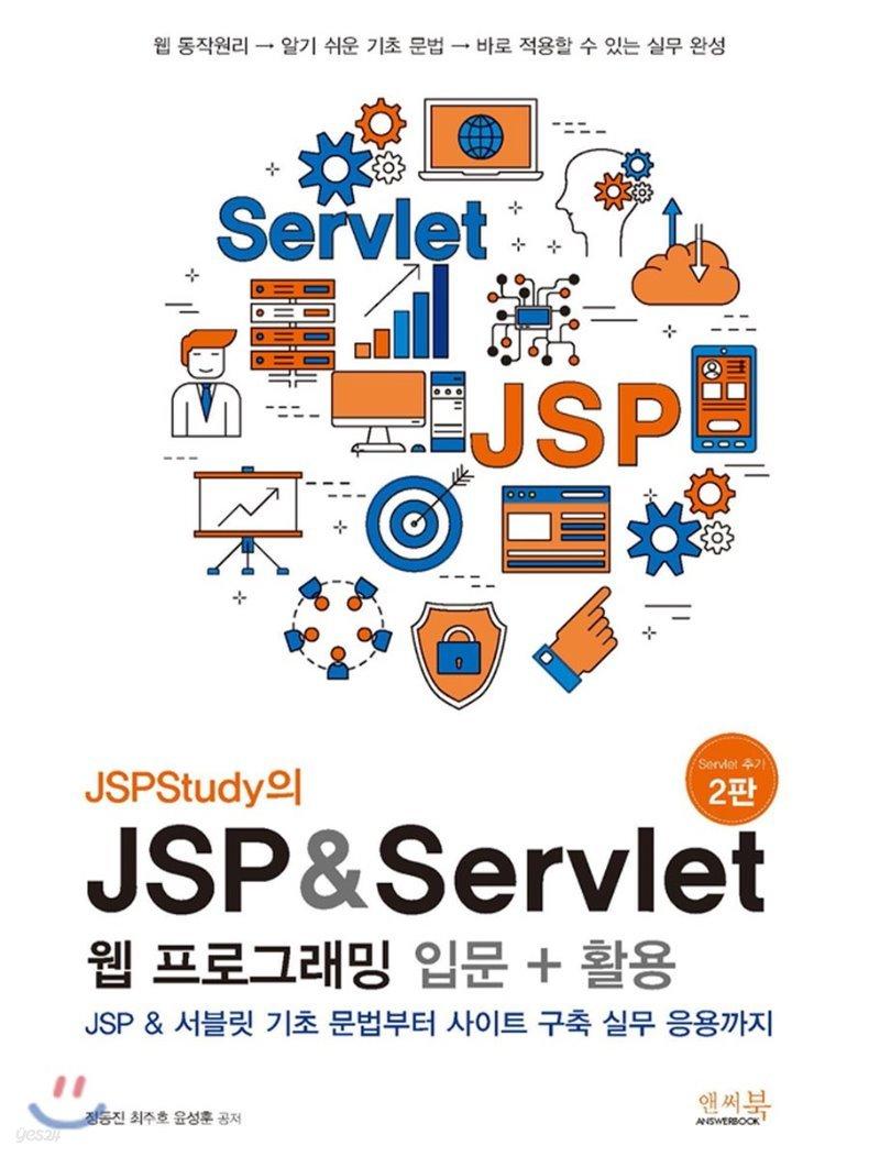 JSPStudy의 JSP & Servlet 웹 프로그래밍 입문 + 활용