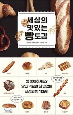 세상의 맛있는 빵도감