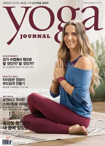 요가저널 Yoga Journal (월간) : 1월 [2019]