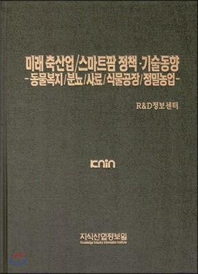 미래 축산업/스마트팜 정책·기술동향