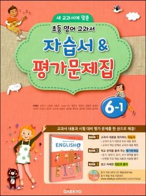 초등학교 영어 자습서 & 평가문제집 6-1 (2021년용/ 이재근)