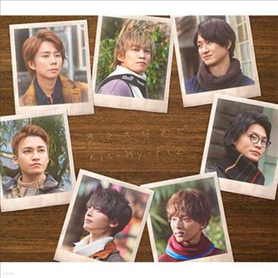 Kis-My-Ft2 (키스마이훗토츠) - 君を大好きだ (CD+DVD) (초회반)