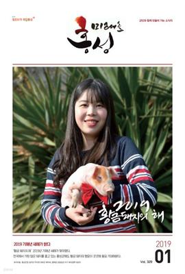 홍성소식지 2019년 01월호