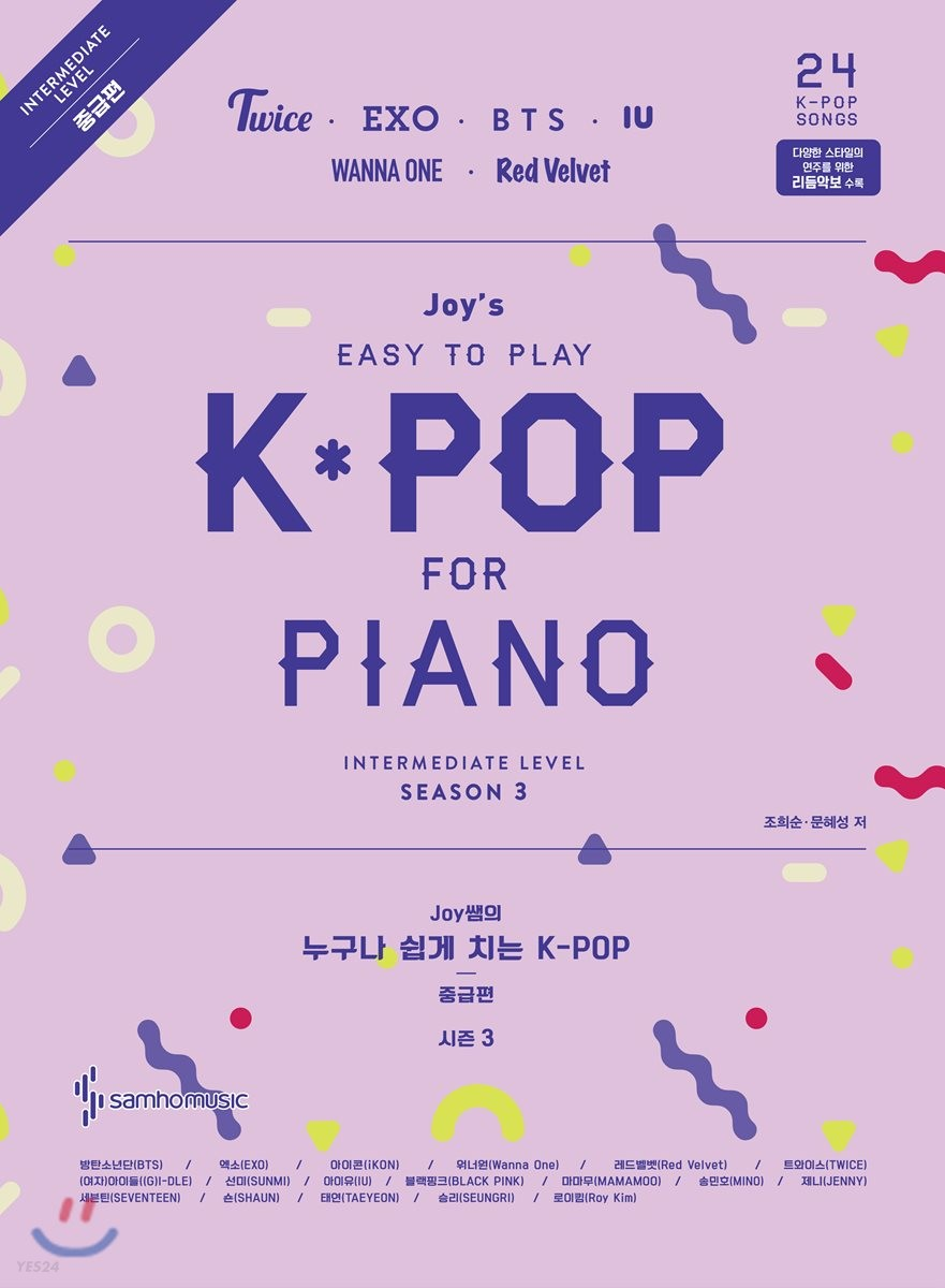 Joy쌤의 누구나 쉽게 치는 K-POP 시즌3 중급편