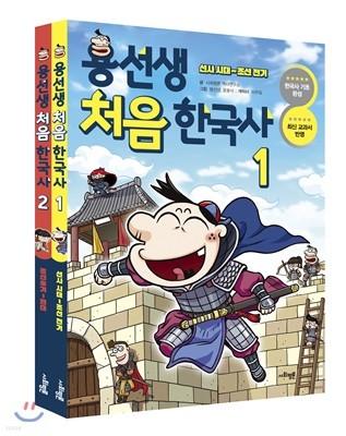 용선생 처음 한국사 1,2권 세트