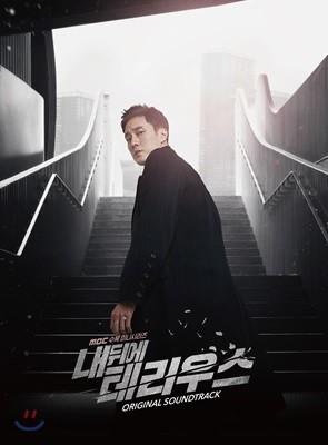 내 뒤에 테리우스 (MBC 수목드라마) OST
