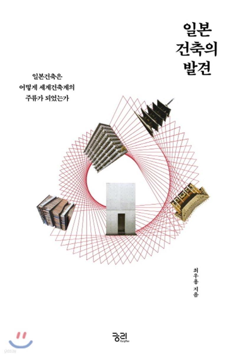 일본 건축의 발견