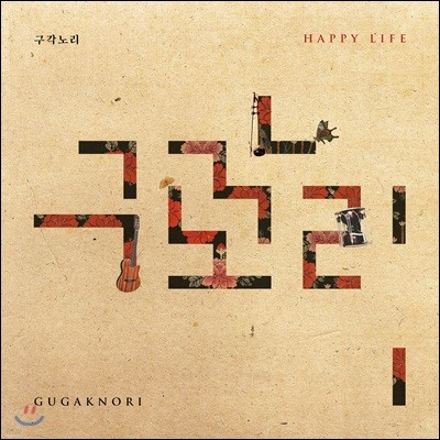 구각노리 (Gugaknori) - Happy Life