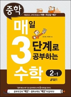 매3수학 매일 3단계로 공부하는 중학 수학 2-1 (2020년용)