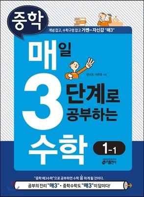 매3수학 매일 3단계로 공부하는 중학 수학 1-1 (2021년용)