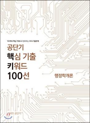공단기 핵심 기출 키워드 100선 행정학개론