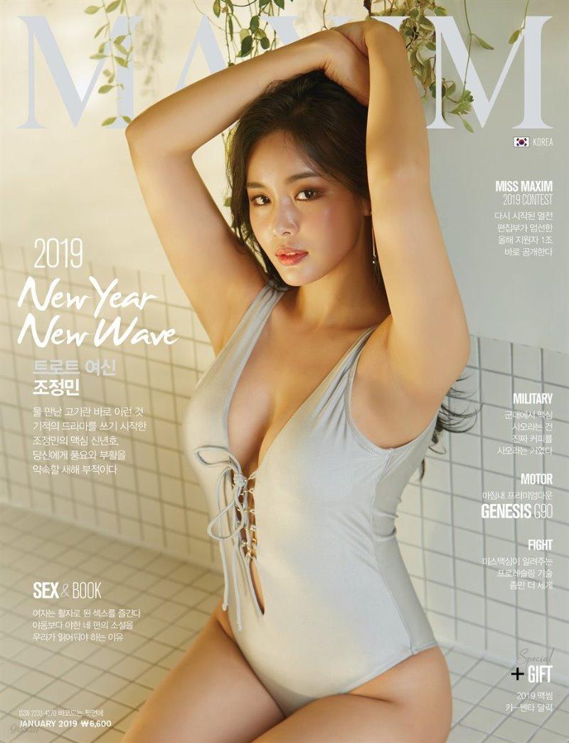 맥심 MAXIM 2019년 01월호