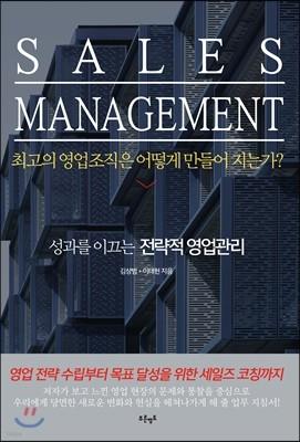 SALES MANAGEMENT (세일즈 매니지먼트)