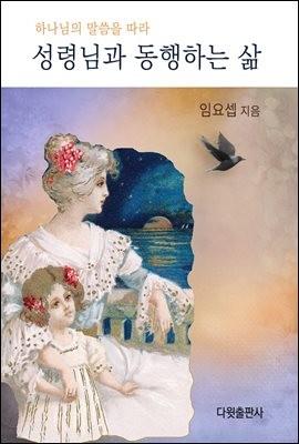 [대여] 성령님과 동행하는 삶