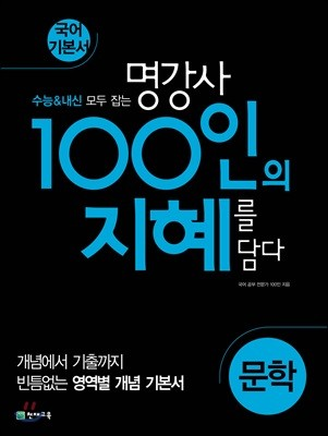 100인의 지혜 문학 (2021년용)