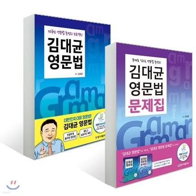 김대균 영문법 + 김대균 영문법 문제집 세트