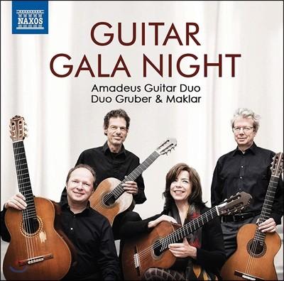Amadeus Guitar Duo 네 대의 기타를 위한 갈라 콘서트 (Guitar Gala Night)