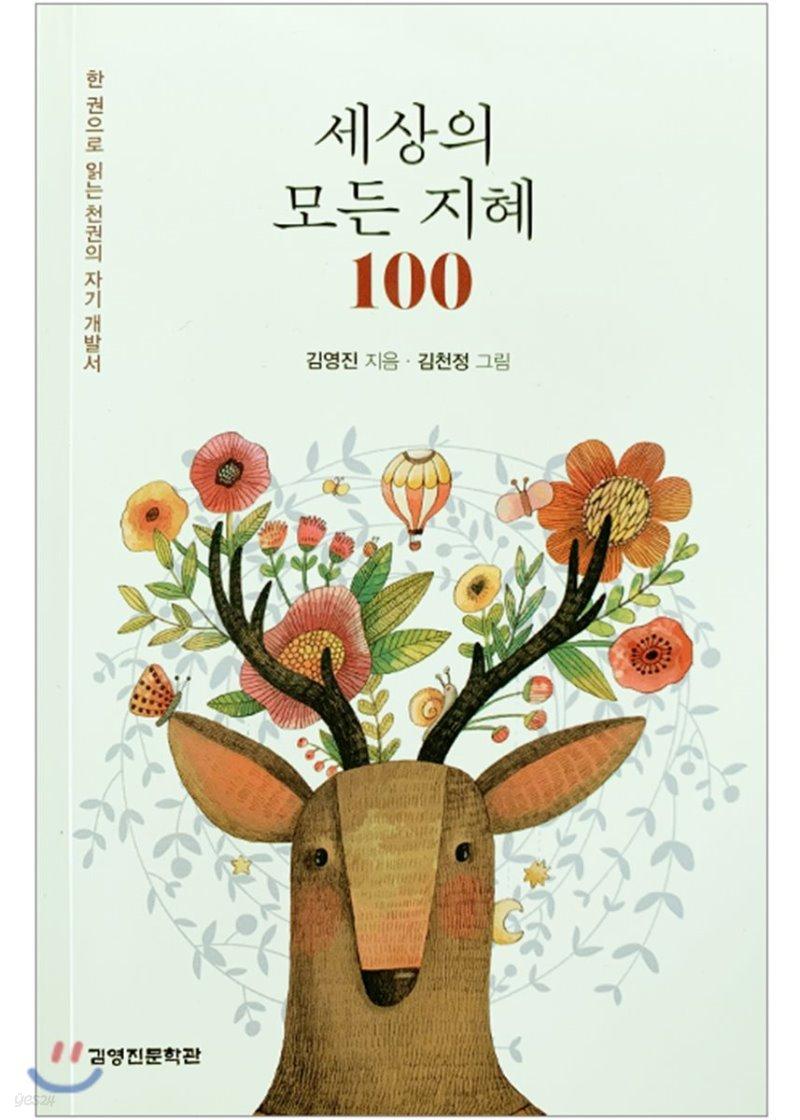 세상의 모든 지혜 100 (잠언집)