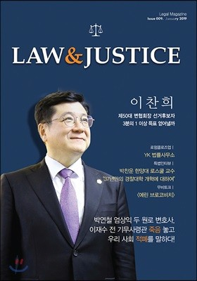law & justice 법조매거진 (월간) : 1월 [2019]