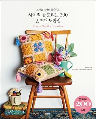 사계절 꽃 모티브 200 손뜨개 도안집