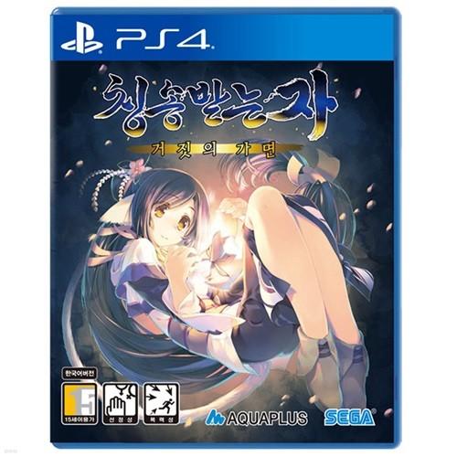 PS4 칭송받는 자 거짓의 가면 한글 일반판