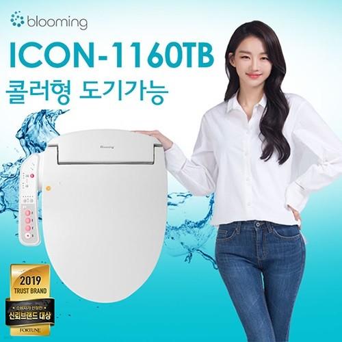 블루밍 비데-ICON-1160TB
