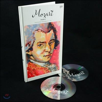 모차르트 명곡 모음집 (Mozart - Pablo)