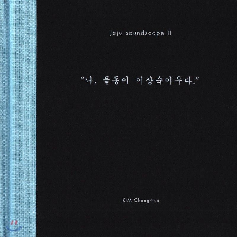 김창훈 - 제주 사운드스케이프 II : 나 물동이 이상숙 이우다