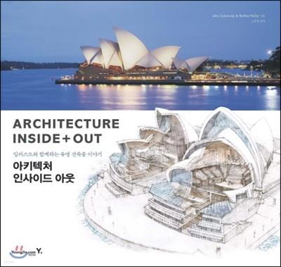 일러스트와 함께하는 유명 건축물 이야기 : Architecture Inside+Out