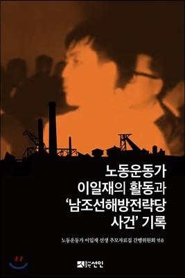 노동운동가 이일재의 활동과 '남조선해방전략당사건' 기록