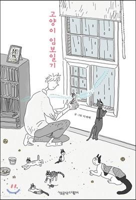 고양이 임보일기