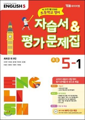 자습서 & 평가문제집 초등 5-1 (2021년용/최희경)