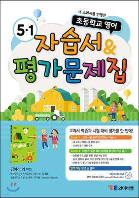 자습서 & 평가문제집 초등 5-1 (2021년용/김혜리)