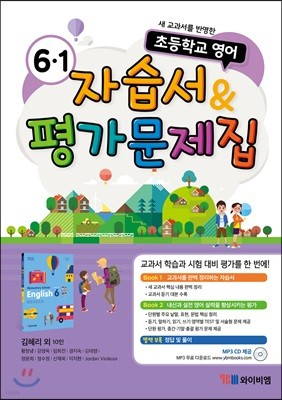 자습서 & 평가문제집 초등 6-1 (2021년용/김혜리)