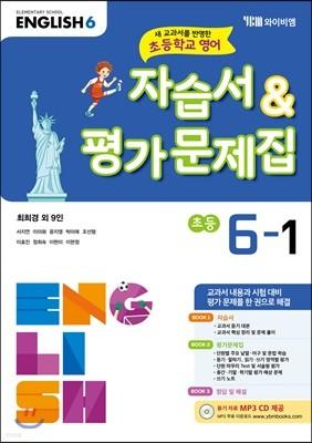 자습서 & 평가문제집 초등 6-1 (2021년용/최희경)