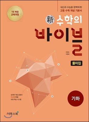 신 수학의 바이블 기하 풀이집 (2021년용)