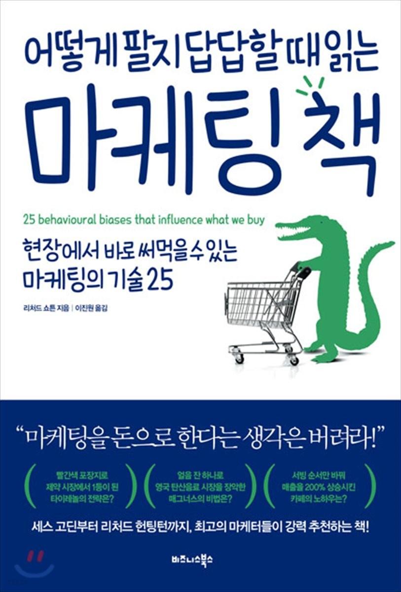 어떻게 팔지 답답할 때 읽는 마케팅 책