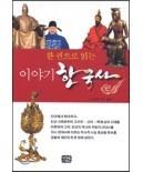 한 권으로 읽는 이야기 한국사