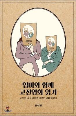 엄마와 함께 고전영화 읽기
