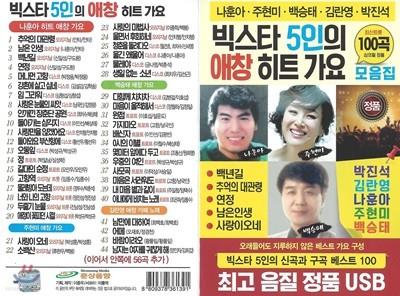[USB 앨범] 빅스타 5인의 애창히트가요 100곡