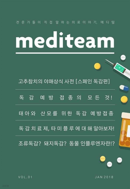 메디팀 : 독감