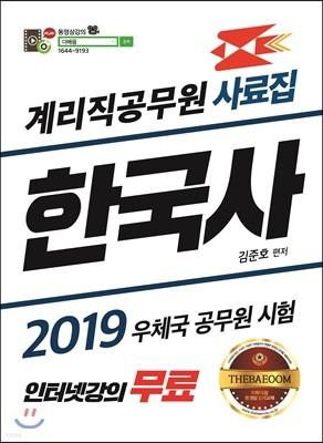 2019 계리직공무원 한국사 사료집