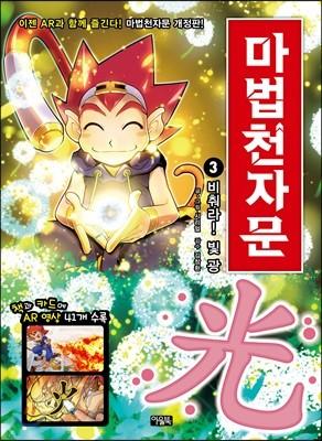 마법천자문 3