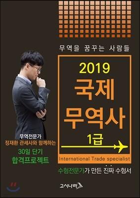 2019 무꿈사 국제무역사 1급